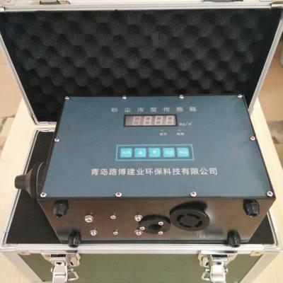青岛路博GCG1000在线式粉尘浓度监测仪