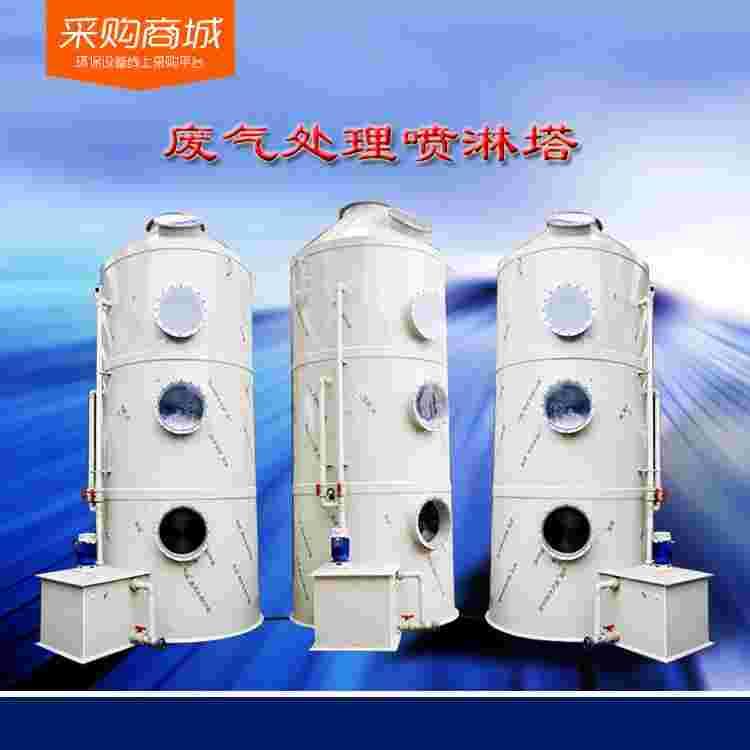 除尘废气处理西甲贝博PP喷淋塔脱硫环保工业净化器