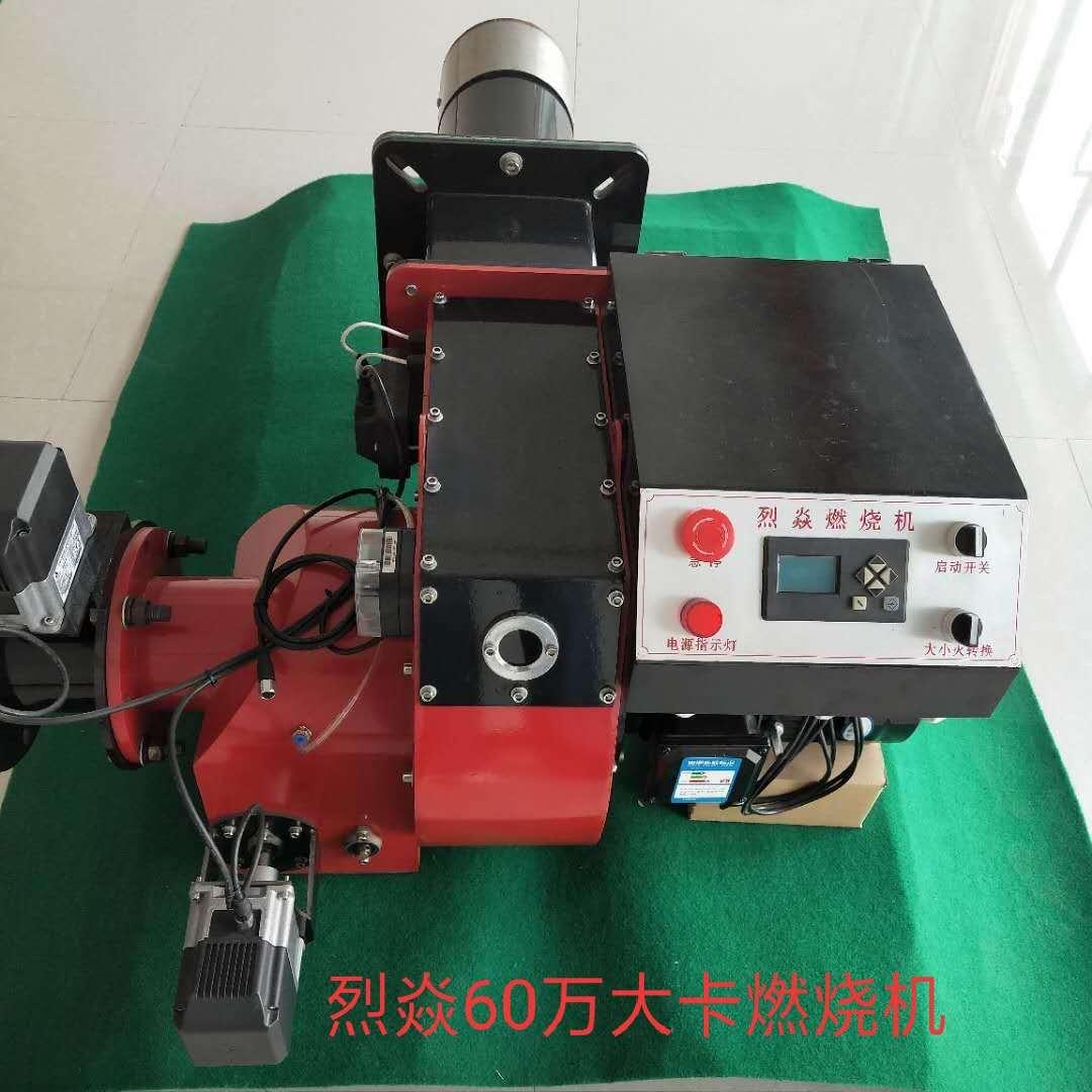 烈焱燃烧机环保又节能专业技术人员安装调试厂家直销