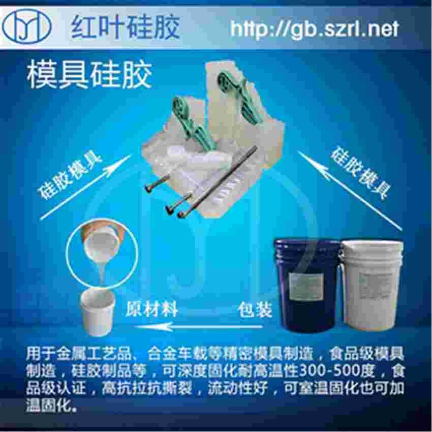 精密铸造模具双组份液体硅胶