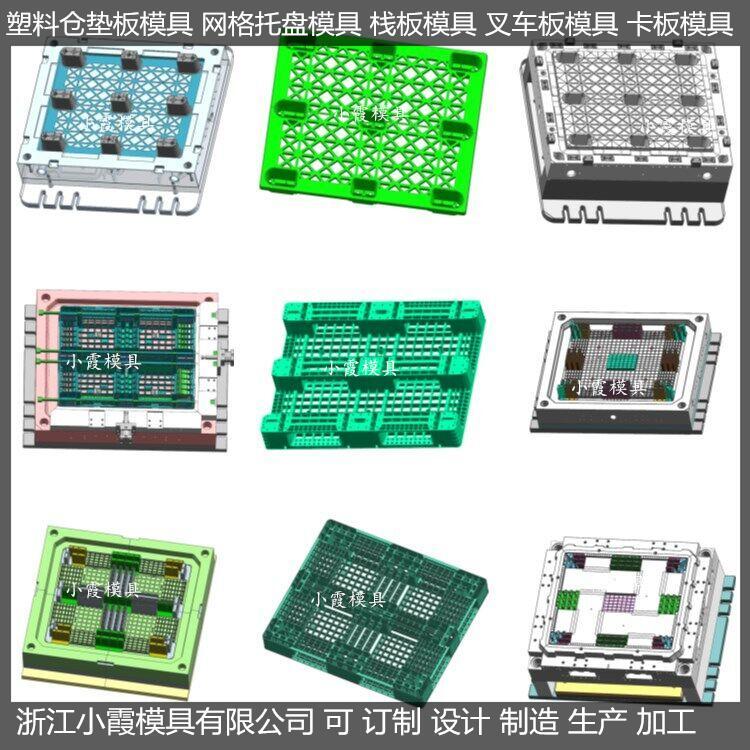 浙江模具厂1111PP平板
